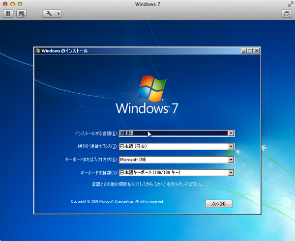 Mac mini vmware fusion windows 7 install 8