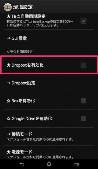Titanium backup dropbox sync 2