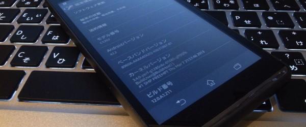イルミネーションが綺麗!「Xperia SP」ソフトウェアレビュー