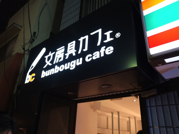 Bunbougu cafe 1st anniversary party 1
