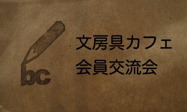 Bc member event