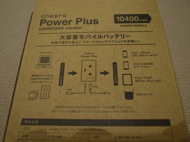 Cheero power plus danboard version 02