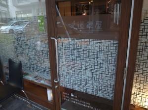 ふらっと道草、おいしい日本茶が楽しめる「道草屋」