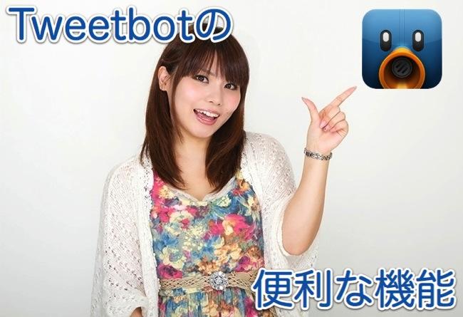 Tweetbot useful functions