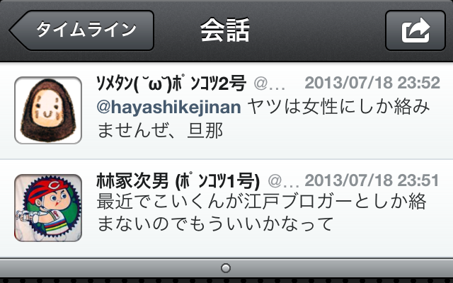 Tweetbot useful functions 3