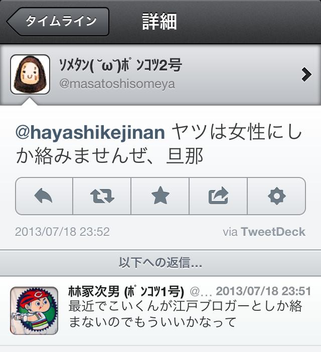 Tweetbot useful functions 4