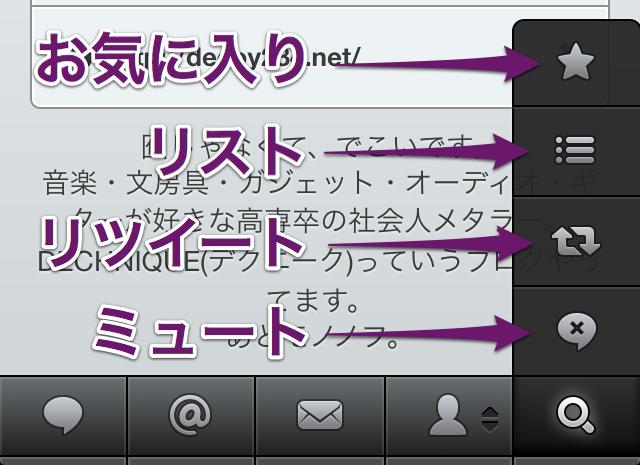 Tweetbot useful functions 7