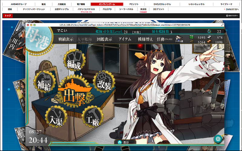 Kancolle widget chrome extension 06