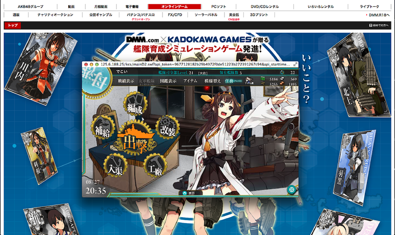 Kancolle widget chrome extension 07