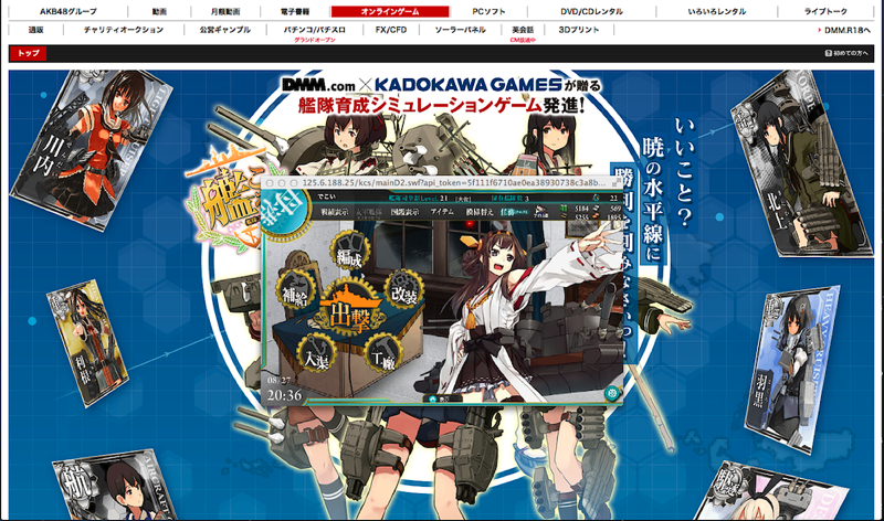 Kancolle widget chrome extension 08