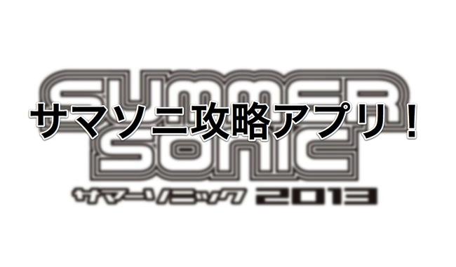 Summer sonic apps