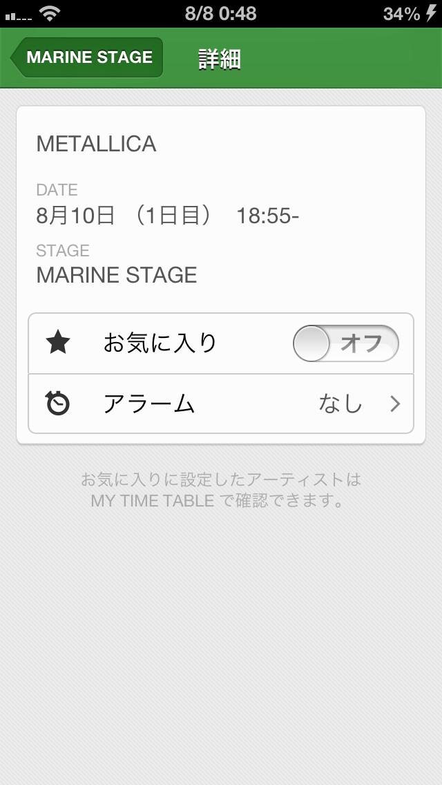 Summer sonic apps 10