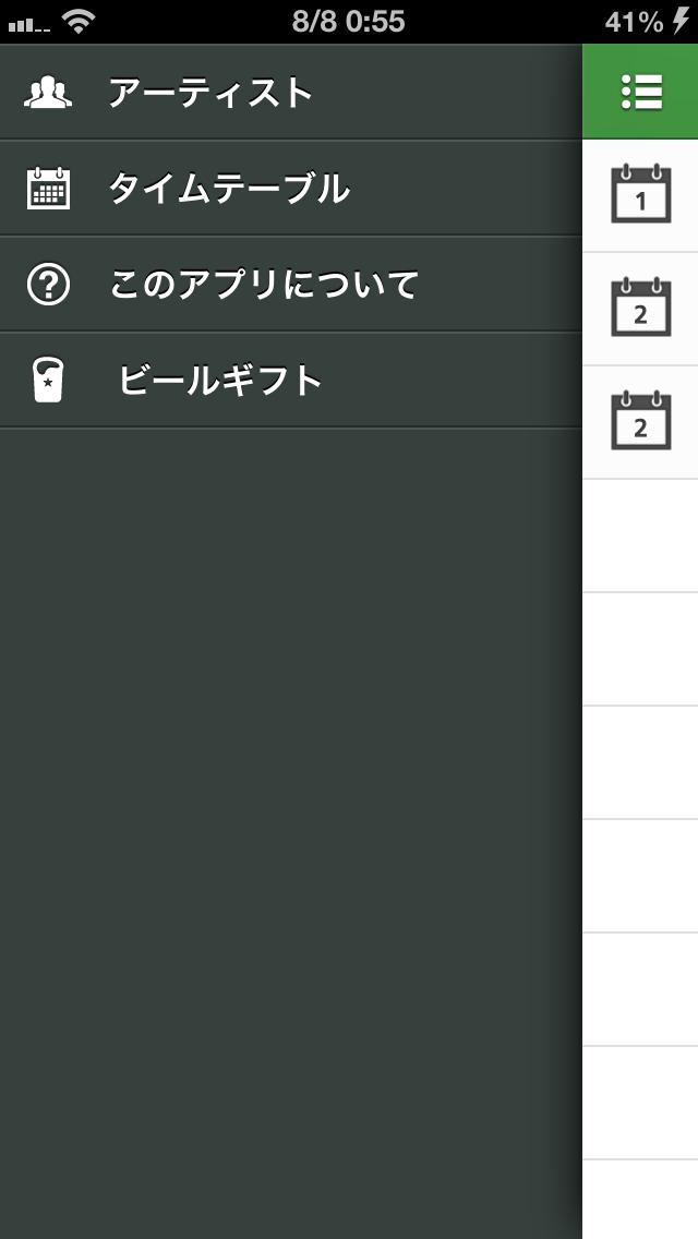Summer sonic apps 13