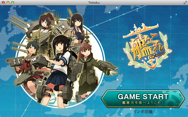 Teitoku kancolle full screen 03