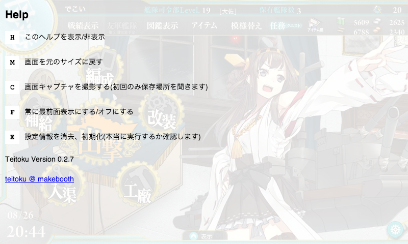 Teitoku kancolle full screen 09