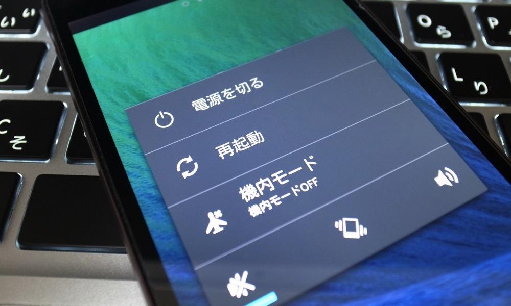 Xperia z reboot menu