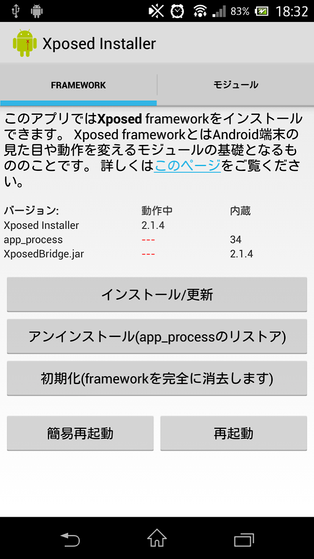 Xperia z reboot menu 02