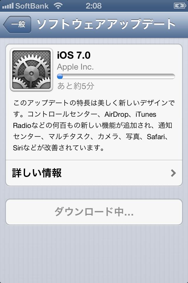 Iphone 4s ios 7 updata 03
