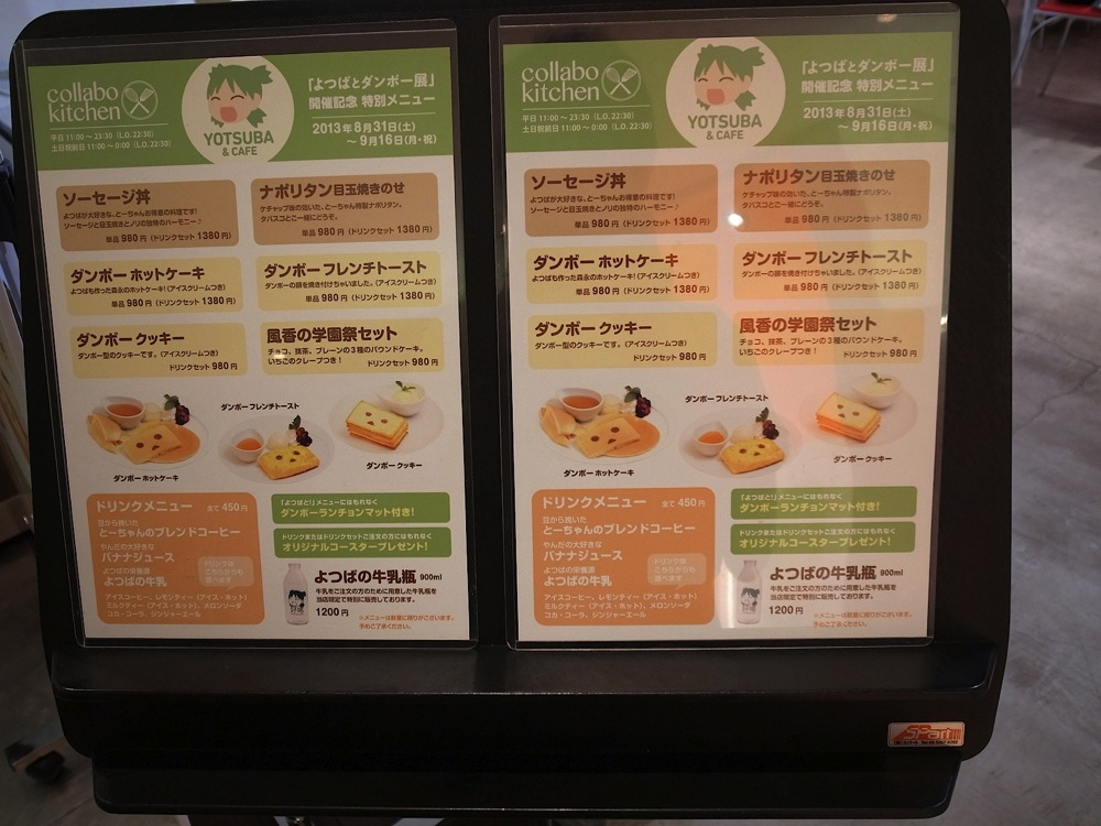 Yotsubato danboard exhibition yotsubato cafe 15