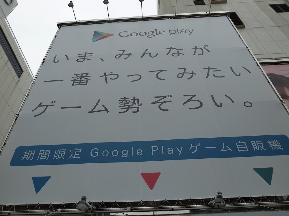 Google Playゲーム自販機で遊んできた