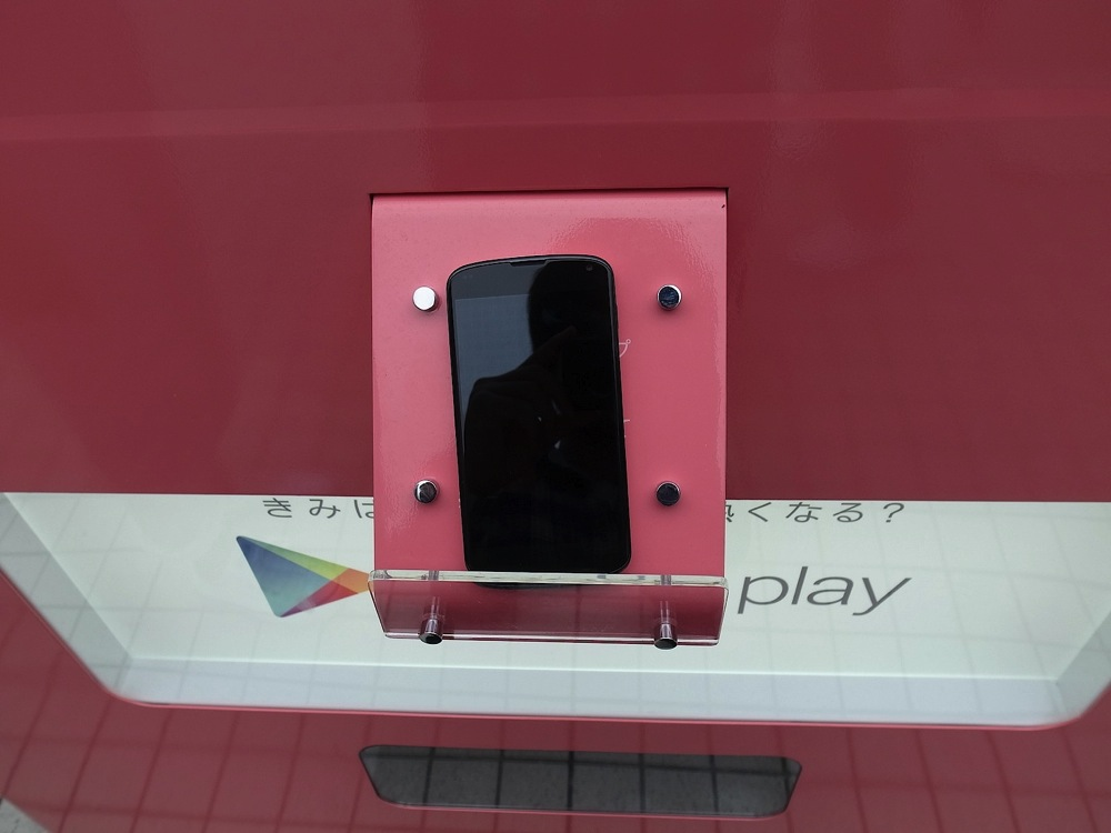 Google play vending machine 10