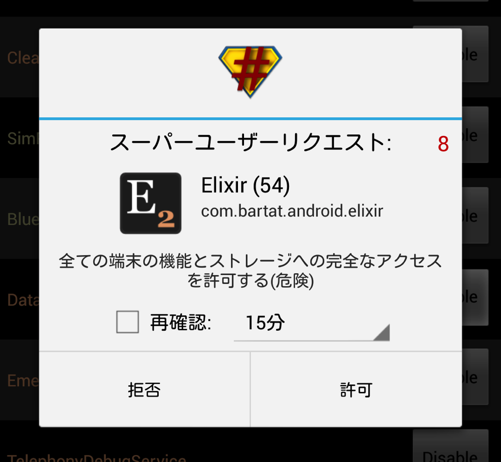 Xperia z data traffic notifier disable 10