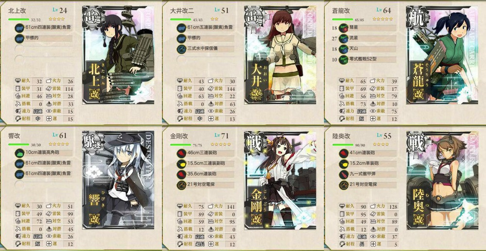 Kancolle autumn event 1 clear 2