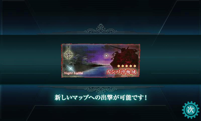 Kancolle autumn event 1 clear 4