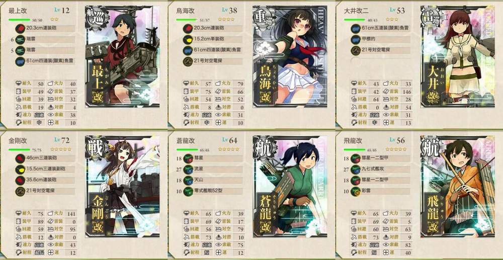 Kancolle autumn event 3 clear 2