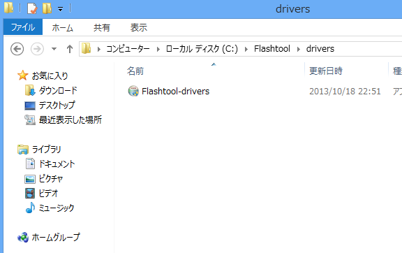 Windows 8 fastboot driver install 08