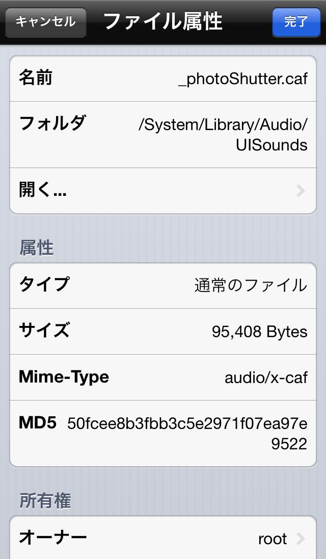 Jailbreak iphone shutter sound invalidation 2