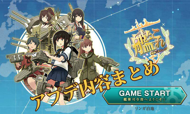 kancolle-update