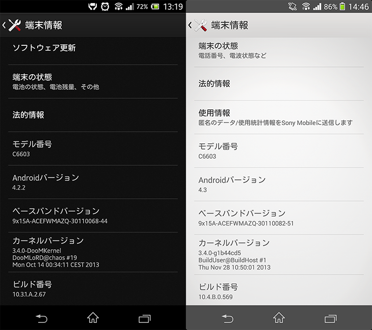 Xperia z android 4 3 104b0569 update 8