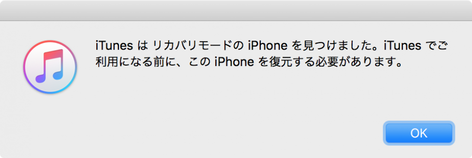 iTunes iPhone DFUモード