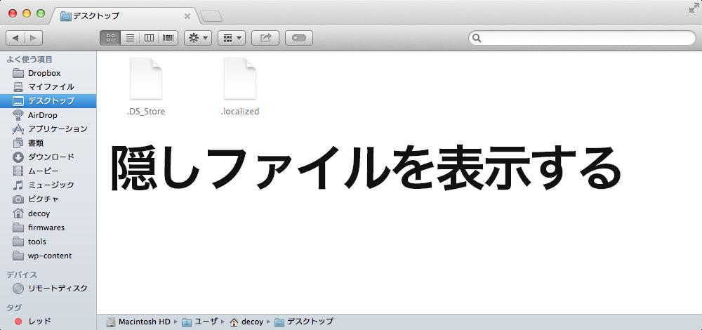 OS X Mavericksで隠しファイルを表示させる3つの方法