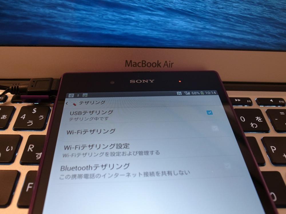 XperiaとMacでUSBテザリングする方法