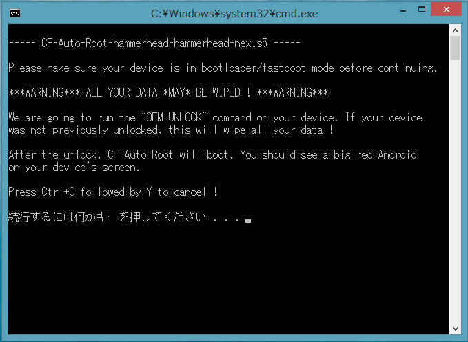 Nexus 5 Bootloader unlock root 6