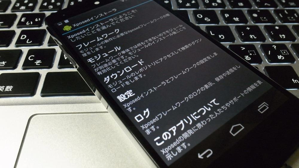 【Nexus 5】XposedとGravityBoxでバッテリー数値表示と再起動オプション追加を実現できた。