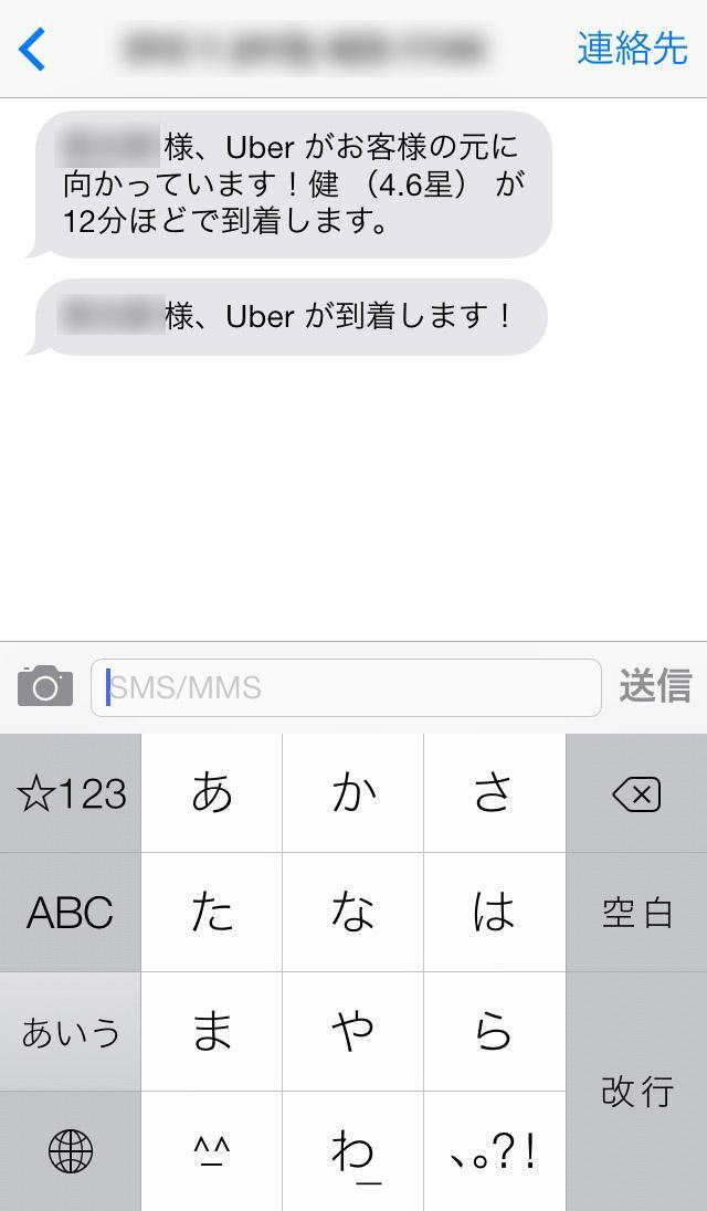 Uber tokyo 06