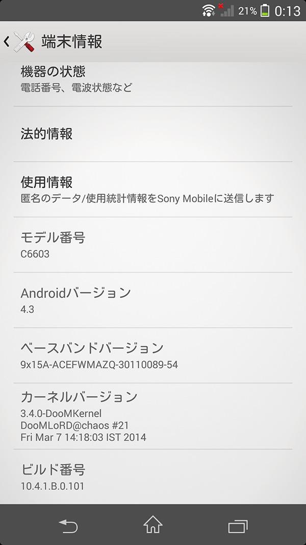 DooMKernel v21 screenshot