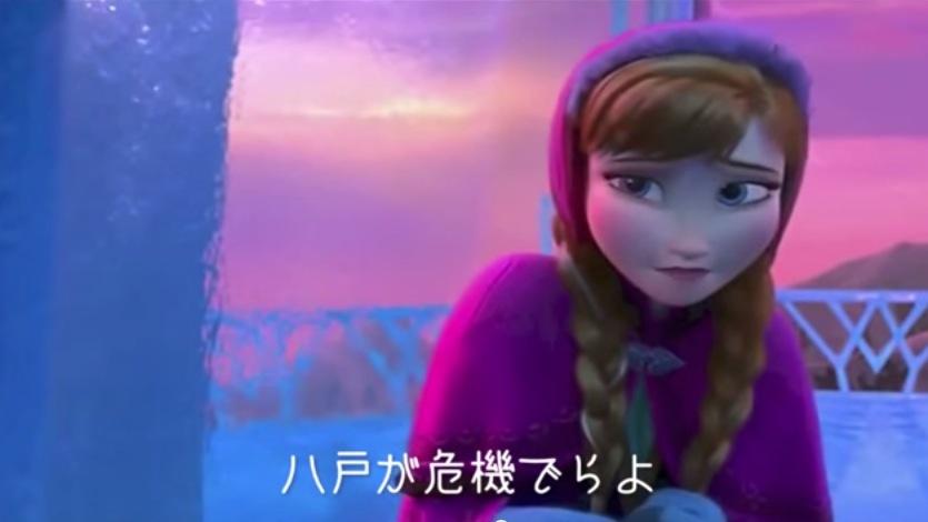 Anayuki hachinohe