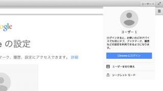Google Chromeの右上に表示されているウザいボタンを消す方法
