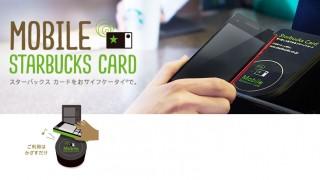 スタバのカードを作るならモバイルスターバックスカードがいろいろラクでよいよね