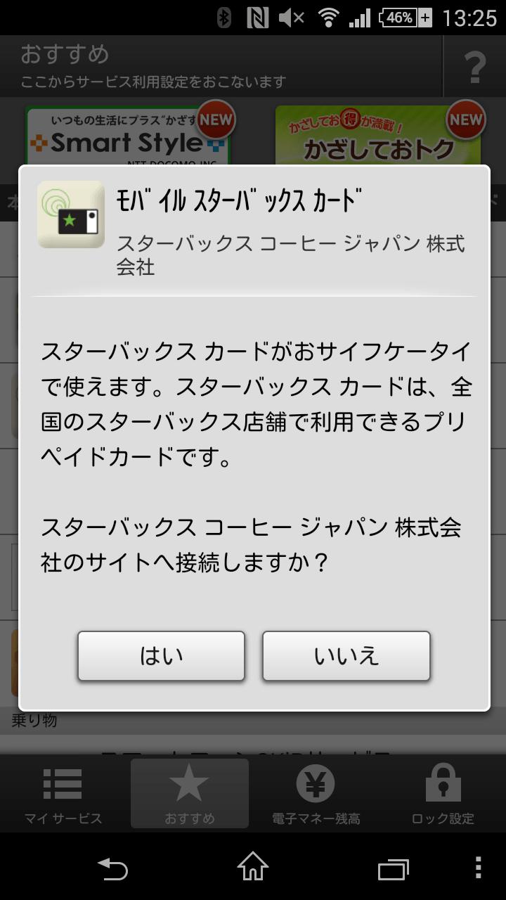 mobile-starbucks-card_02