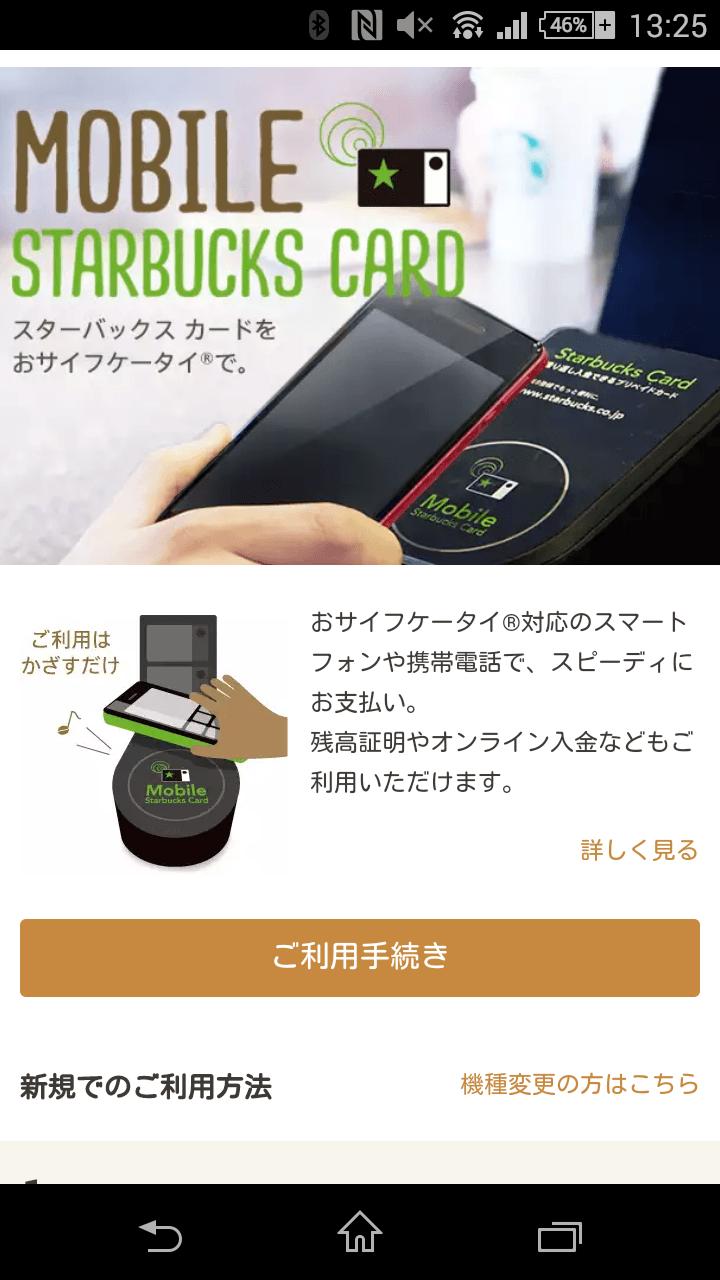 mobile-starbucks-card_03