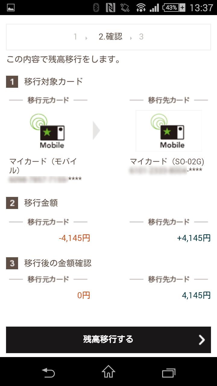 mobile-starbucks-card_17
