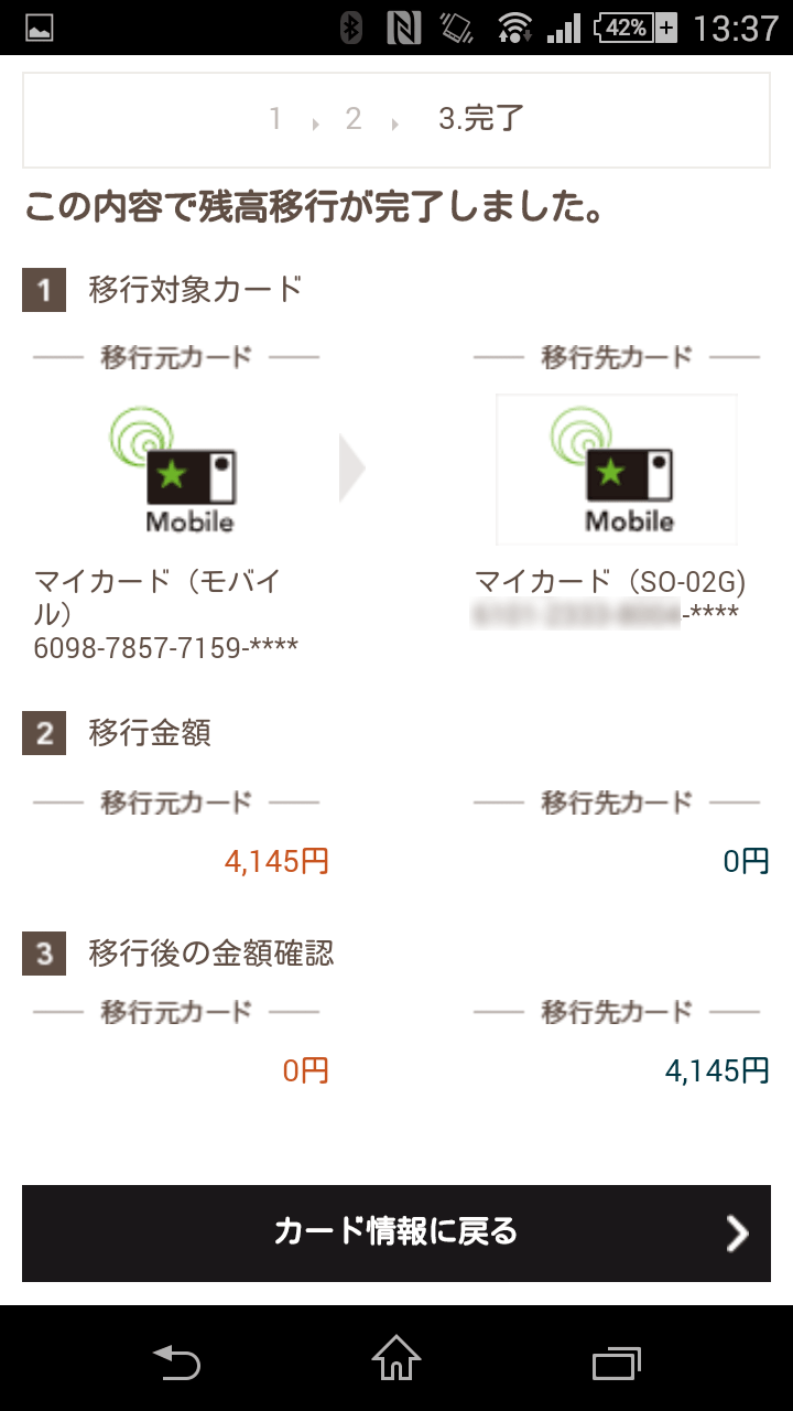 mobile-starbucks-card_18