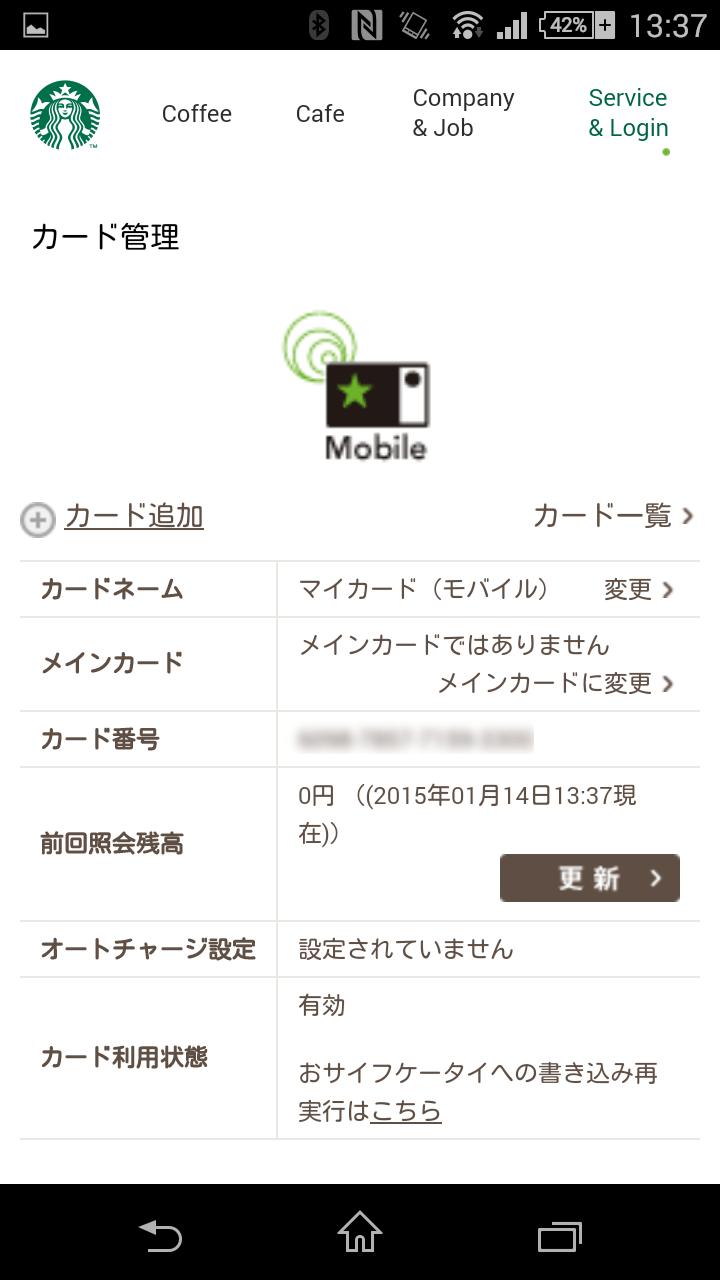 mobile-starbucks-card_19