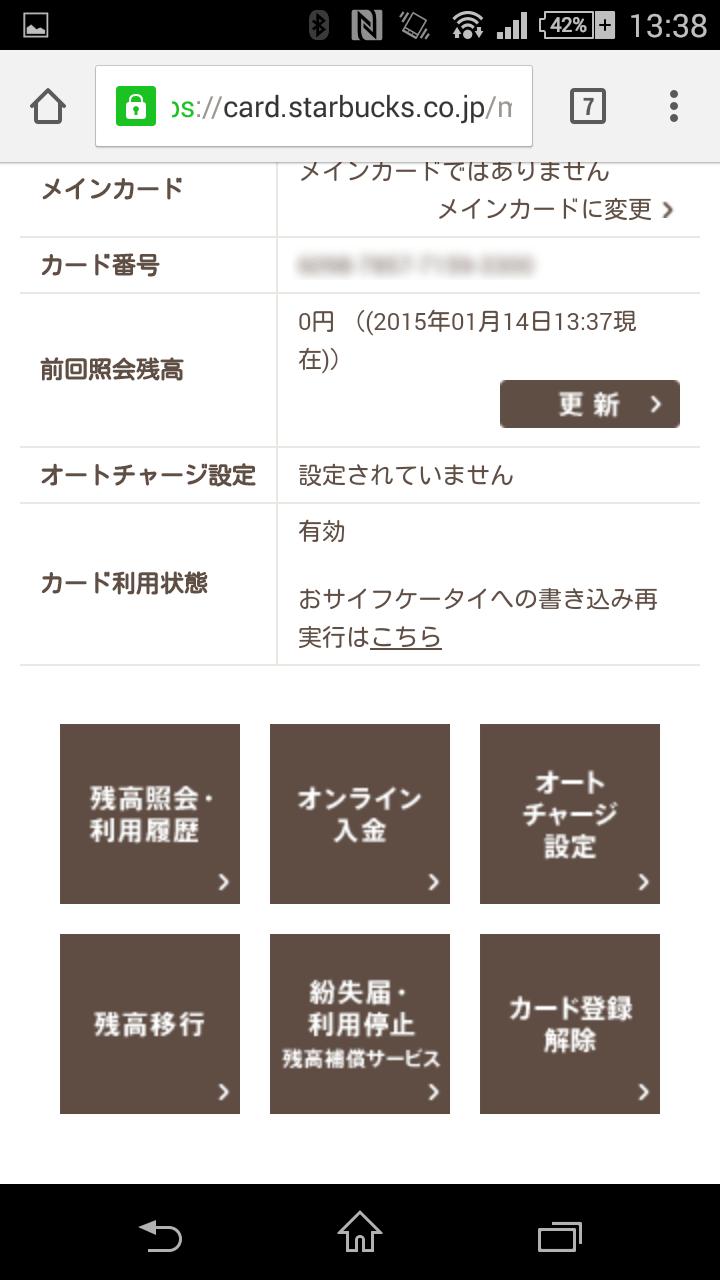 mobile-starbucks-card_20