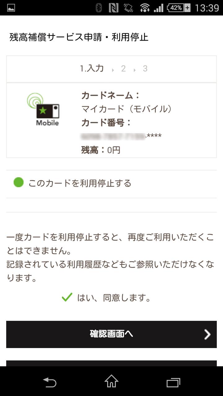 mobile-starbucks-card_22
